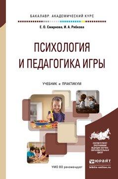 Психология и педагогика игры. Учебник и практикум для академического бакалавриата