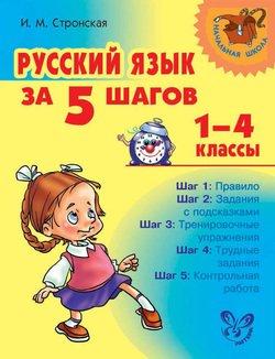 Русский язык за 5 шагов. 1–4 классы