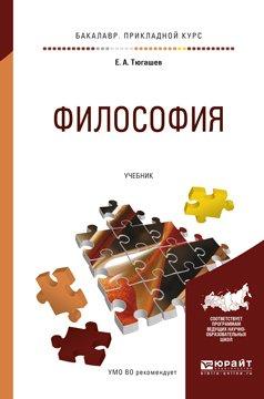 Философия. Учебник для прикладного бакалавриата