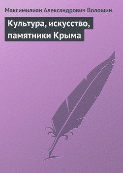 Культура, искусство, памятники Крыма