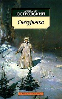 Читать книгу Снегурочка с динамитом
