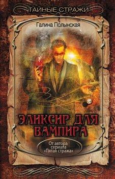 Эликсир для вампира