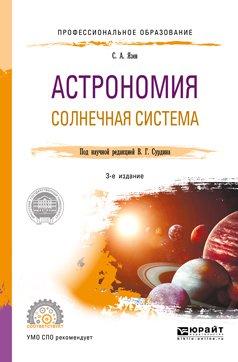 Астрономия. Солнечная система 3-е изд., пер. и доп. Учебное пособие для СПО