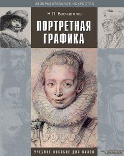 Портретная графика: учебное пособие