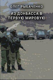 Из Донбасса в первую мировую