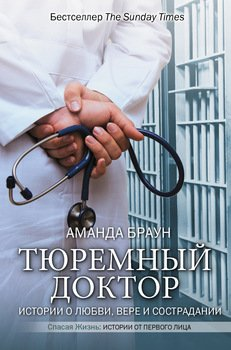 Тюремный доктор. Истории о любви, вере и сострадании