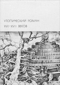 Утопический роман XVI-XVII веков