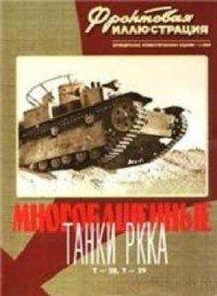 Многобашенные танки РККА. Т-28, Т-29. Фронтовая иллюстрация 04/2000