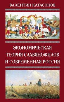 Экономическая теория славянофилов и современная Россия. Бумажный рубль С. Шарапова