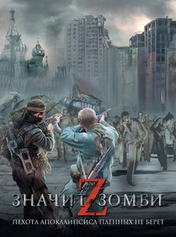 Z – значит Зомби