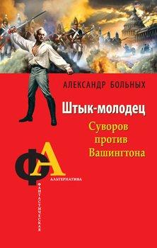 Штык-молодец. Суворов против Вашингтона