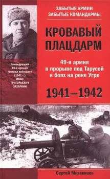 Кровавый плацдарм. 49-я армия в прорыве под Тарусой и боях на реке Угре. 1941-1942