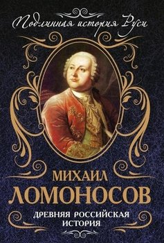 Древняя Российская История от начала Российского народа до кончины Великого Князя Ярослава Первого или до 1054 года