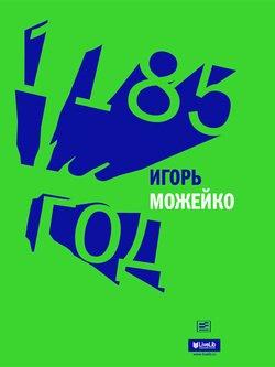 1185 год