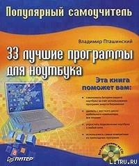 33 лучшие программы для ноутбука. Популярный самоучитель