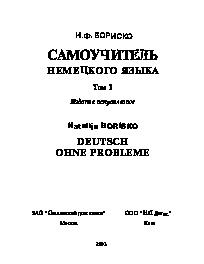 Самоучитель немецкого языка, кн. 1