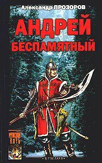 Андрей Беспамятный - Кастинг Ивана Грозного