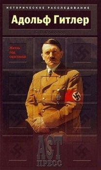 Адольф Гитлер. Жизнь под свастикой