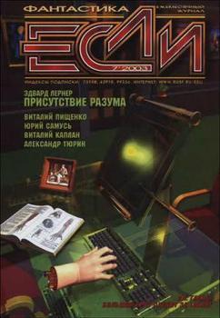 Журнал «Если», 2003 № 07