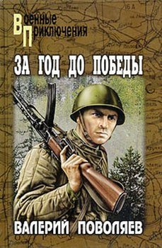 За год до победы: Авантюрист из «Комсомолки»