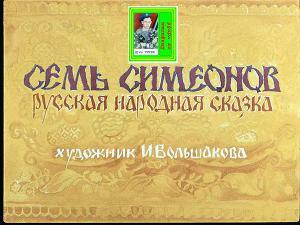 Семь Симеонов. Художник И.Большакова