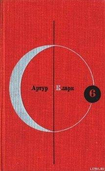 Библиотека современной фантастики. Том 6. Артур Кларк