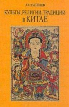 Культы, религии, традиции в Китае