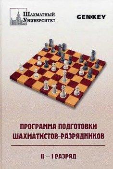 Программа подготовки шахматистов-разрядников: ІІ - І разряд