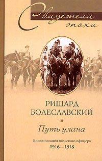 Путь улана. Воспоминания польского офицера. 1916-1918