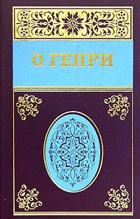 Собрание сочинений в пяти томах Том 4