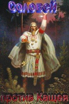Соловей Разбойник против Кащея и Вовки-крестоносца!