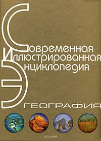Энциклопедия «География». Часть 1. А – Л