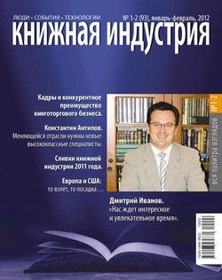 Книжная индустрия №01 2012