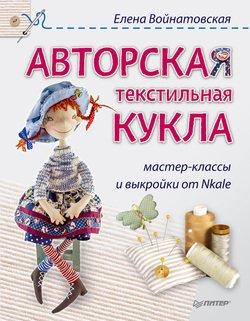 Авторская текстильная кукла. Мастер-классы и выкройки от Nkale
