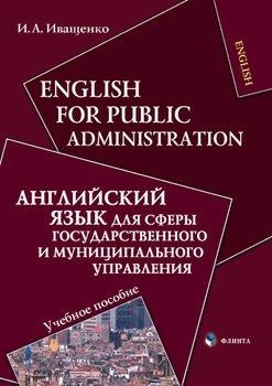 English for Public Administration / Английский язык для сферы государственного и муниципального управления. Учебное пособие