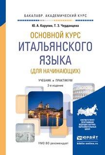 Основной курс итальянского языка 2-е изд., пер. и доп. Учебник и практикум для академического бакалавриата