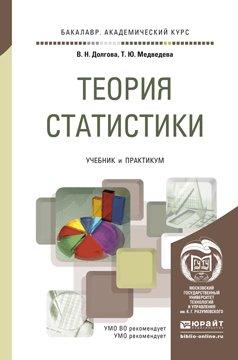 Теория статистики. Учебник и практикум для академического бакалавриата