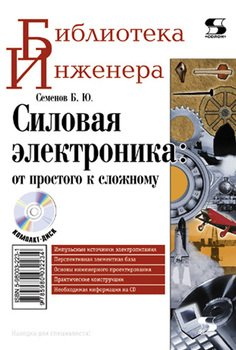 Силовая электроника: от простого к сложному
