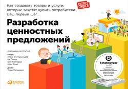 Книга Кадровик: стратегии развития персонала