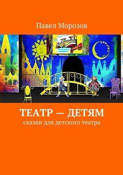 Театр– детям