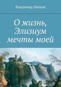 """Книга """"о жизнь, элизиум мечты моей"""" купить и скачать, читать онлайн."""