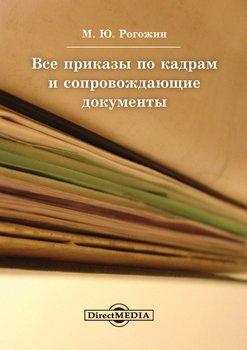 Все приказы по кадрам и сопровождающие документы