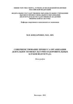 Книга Магистерская диссертация методы и организация исследований  Совершенствование процесса организации деятельности физкультурно оздоровительных клубов Волгограда