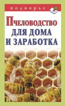 Вадим тихомиров, пчеловодство для начинающих – скачать в fb2, epub.