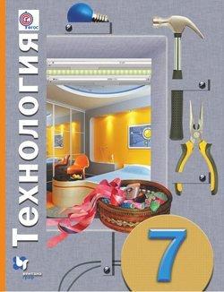 Технология. 7 класс