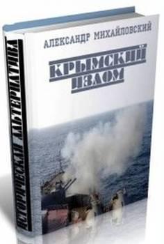 Крымский излом. Часть 4