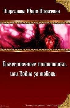 Божественные головоломки, или Война за любовь