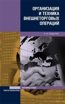 Организация и техника внешнеторговых операций