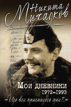 Мои дневники» читать онлайн книгу автора никита сергеевич михалков.