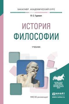 История философии. Учебник для академического бакалавриата
